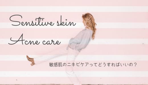 敏感肌なのにニキビができて困っている人におすすめのスキンケア化粧品TOP3