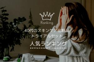 40代のスキンケア化粧品トライアルセット人気ランキング