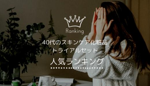 【レビュー記事あり】40代におすすめのトライアルセット化粧品ランキング