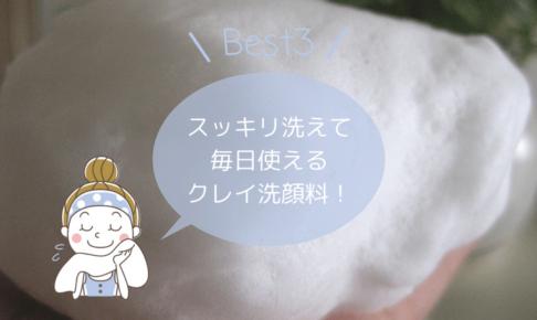 毛穴がスッキリ感!毎日使える「クレイ(泥)洗顔」ベスト3