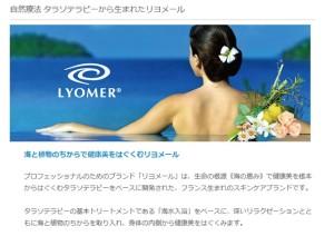 lyomel