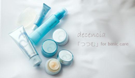 ディセンシア【つつむ】は高保湿ケアで「肌を包んで守る」