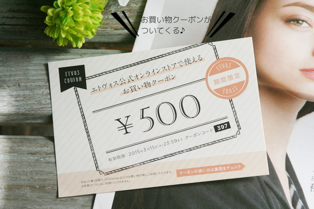 エトヴォスのミネラルファンデーション 【スターターキットM(マット)】レビュー