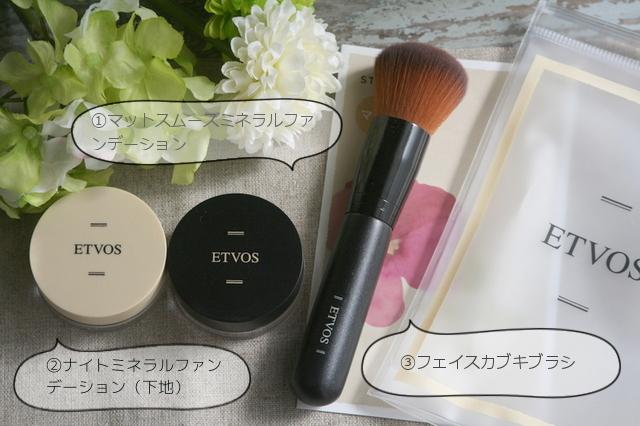 エトヴォスのミネラルファンデ【...