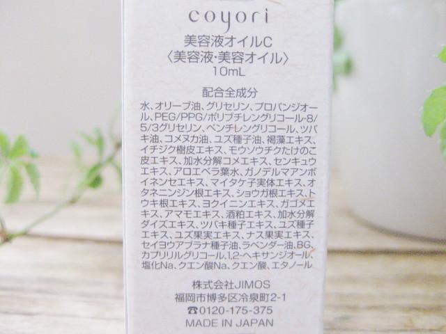 coyori-back