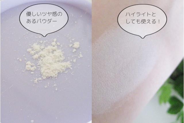 rachelwine-accentfacepowder