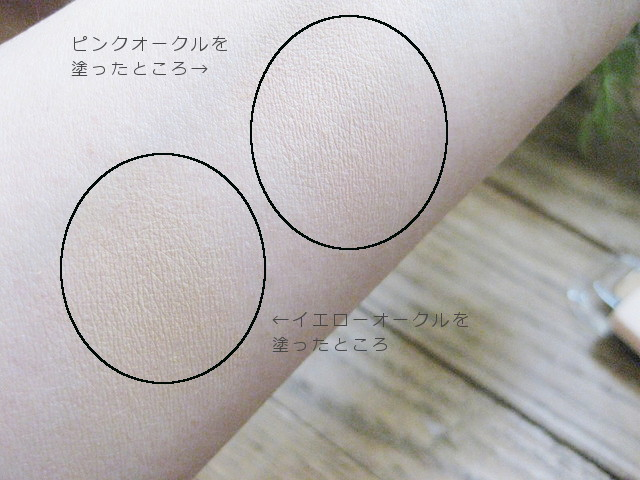risou-repair-powderfoundation-colors