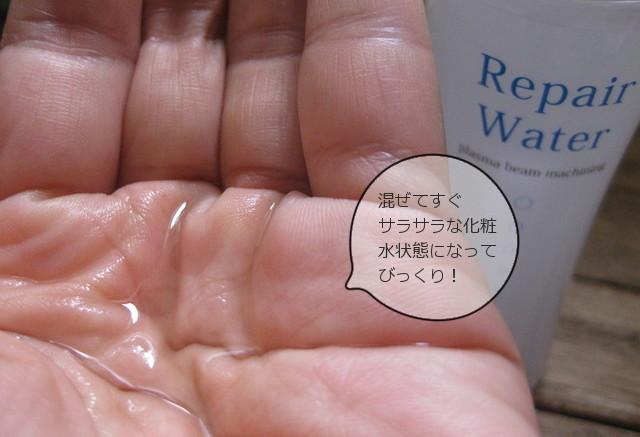 risou-repairgel-repairwater