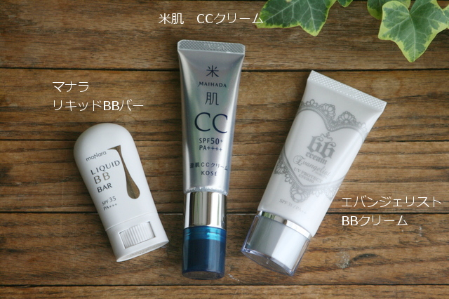 bb-cccream