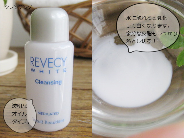 revecy-white-cleansing