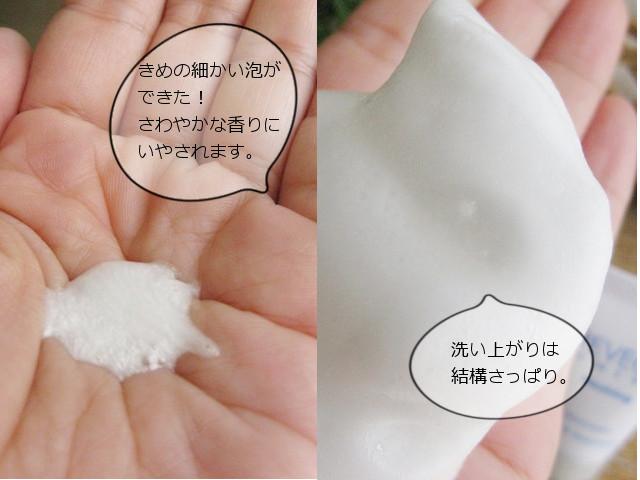 revecy-white-foam