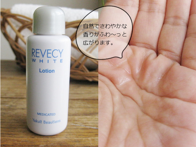 revecy-white-lotion