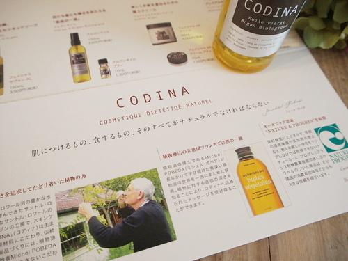 コディナは高純度で高品質