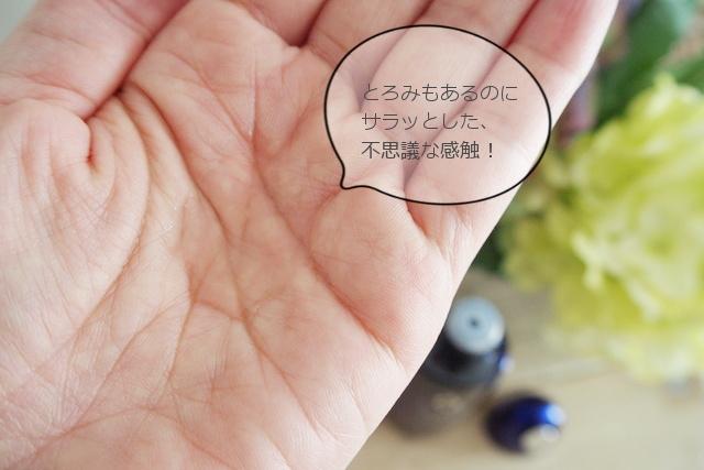 ディープモイスチュアローション(化粧水)の使い心地