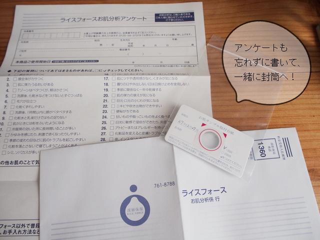 ライスフォース肌分析アンケート用紙と返送用封筒
