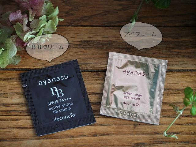 ayanasu-present