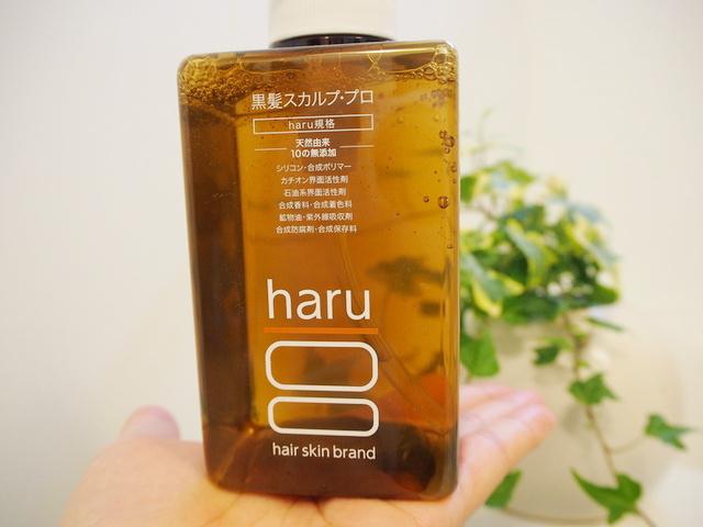 haru黒髪スカルプ・プロはスッキリ洗って、しっかりケア