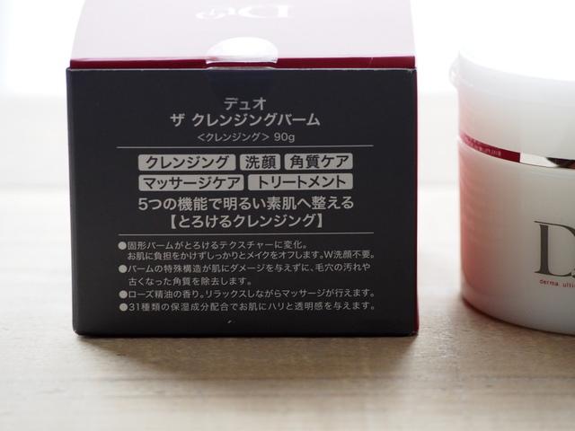 duo-box