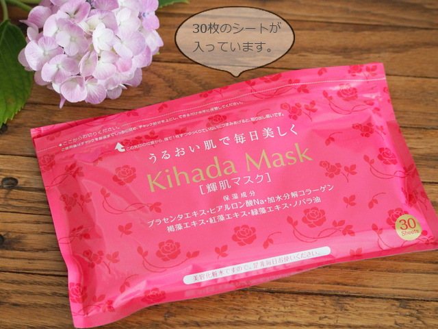 kihada-mask-package