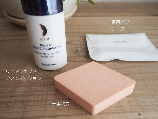 risou_repair-liquid-foundation-paff