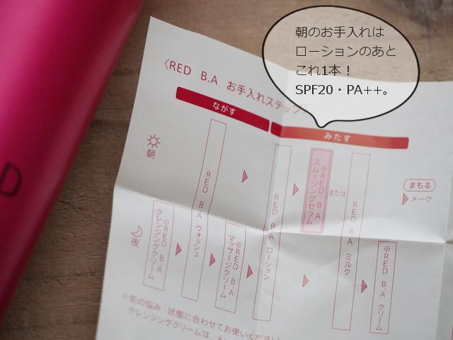 【RED B.A スムージングセラム】を使ってみた感想