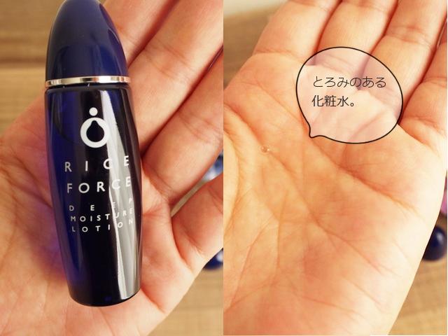 ディープモイスチュアローション(化粧水)