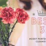 ダブル洗顔いらずのクレンジング ベスト3【コスパ高い順】