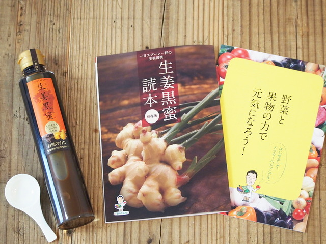 黒蜜生姜シロップ