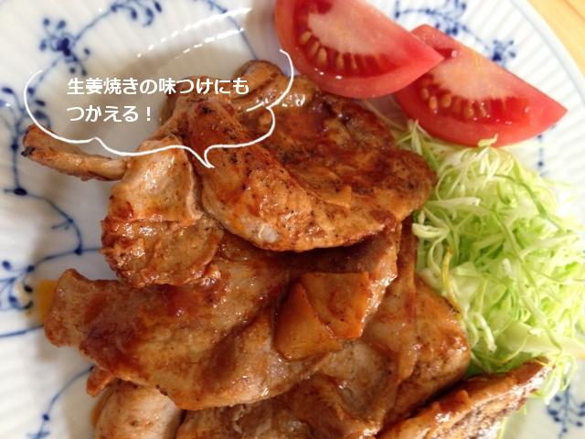 生姜焼きにジンジャーシロップ