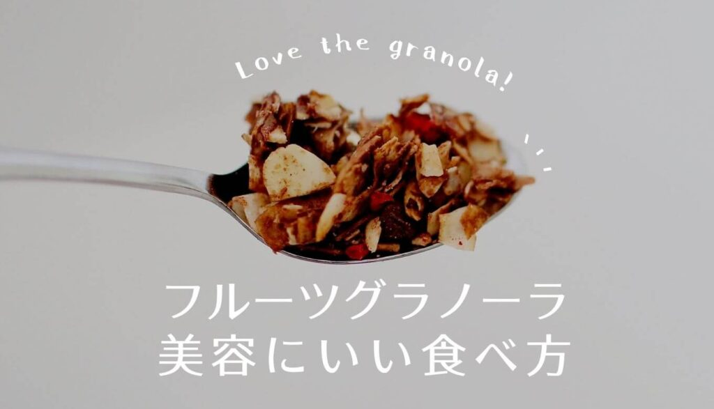 フルーツグラノーラ美容にいい食べ方