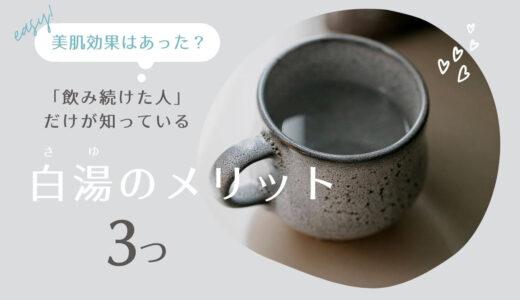 飲みつづけたからわかる「白湯」の美容効果3つと間違った飲み方