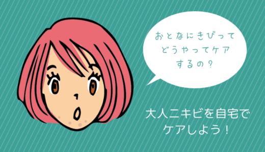 ニキビ専用のスキンケア化粧品を使わずに大人ニキビが改善した話