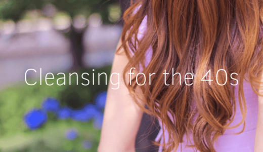「肌のきれい」を引き出すクレンジングの選び方