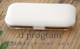 肌荒れをケアしながらきちんとカバー!dプログラム「薬用 スキンケアファンデーション(パウダリー)」レビュー