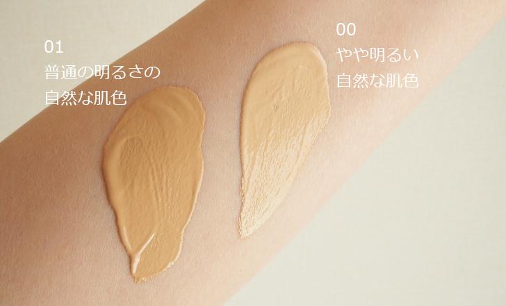『澄肌ホワイトCCクリーム』カラーバリエーション