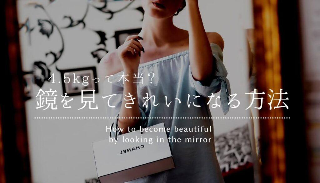 鏡を見てきれいになる方法