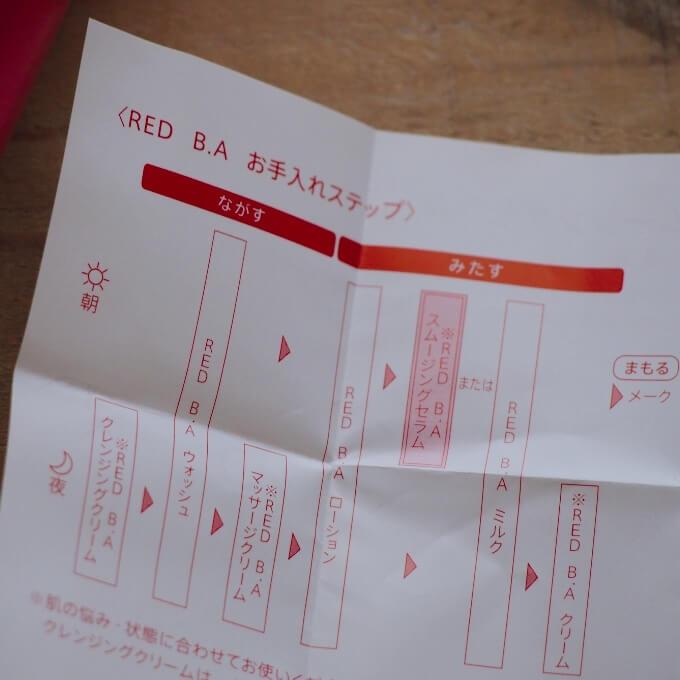 RED BA スムージングセラムの使い方