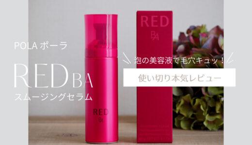 【UVケアも】泡の美容液で毛穴キュッ!ポーラ【RED B.A スムージングセラム】