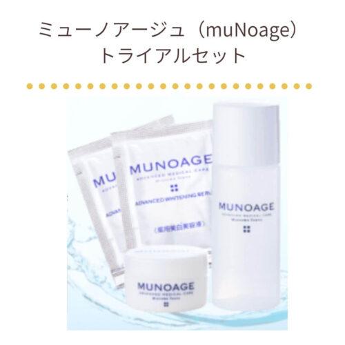 ミューノアージュ(muNoage)トライアルセット