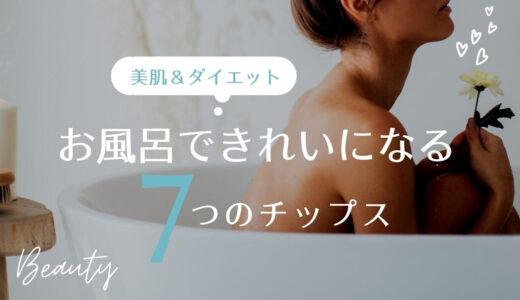 【美肌&ダイエット】お風呂でできる簡単だけど効果のある7つのこと